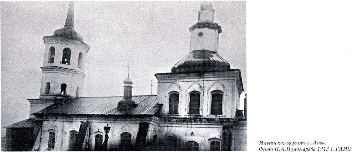 Церковь Илии Пророка, Анга