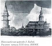 Церковь Николая Чудотворца - Бадай - Усольский район - Иркутская область