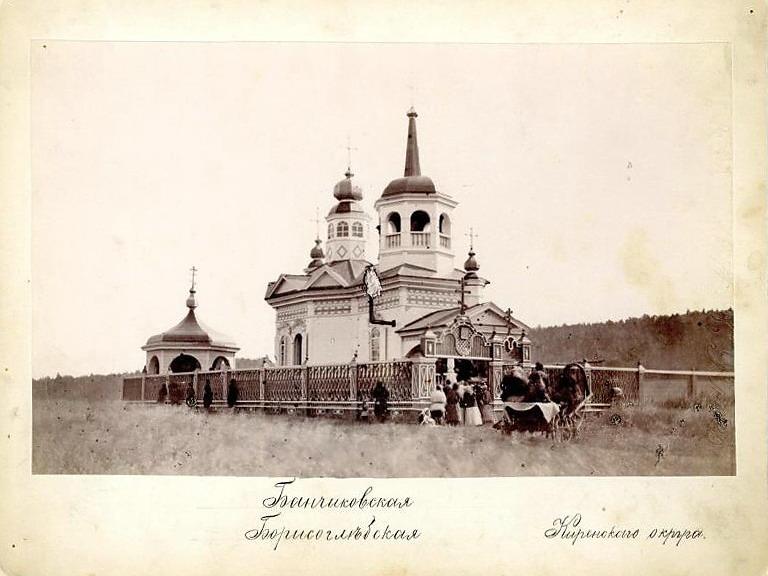 Иркутская область, Киренский район, Банщиково. Церковь иконы Божией Матери