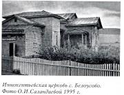 Церковь Иннокентия, епископа Иркутского - Белоусово - Качугский район - Иркутская область
