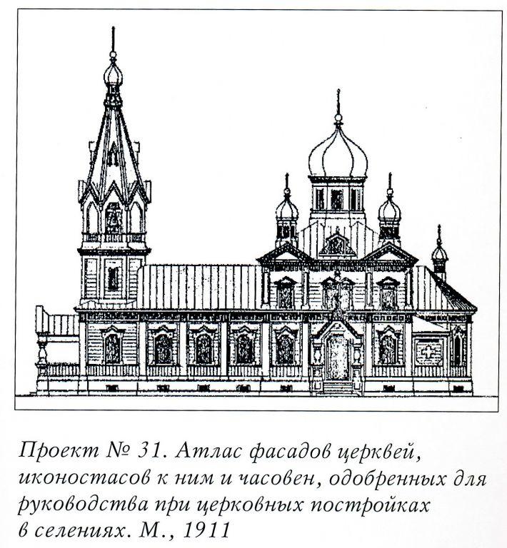 Церковь Покрова Пресвятой Богородицы (новая), Бирюлька