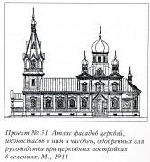 Церковь Покрова Пресвятой Богородицы (новая) - Бирюлька - Качугский район - Иркутская область
