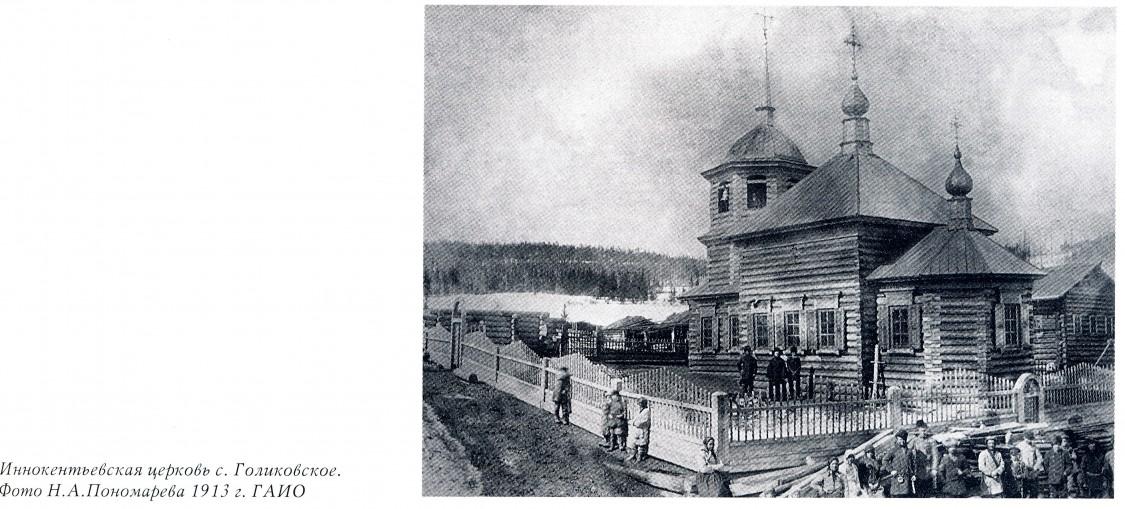 Церковь Иннокентия, епископа Иркутского, Голиковское, урочище