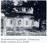 Церковь Петра и Павла - Громовское (Громы) (акватория Братского водохранилища) - Братский район - Иркутская область