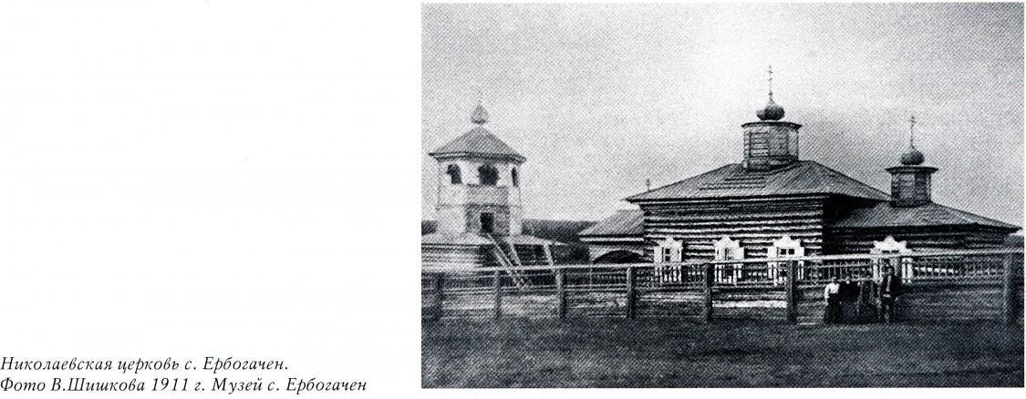 Церковь Николая Чудотворца, Ербогачен