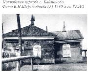 Церковь Покрова Пресвятой Богородицы - Каймоново - Усть-Кутский район - Иркутская область
