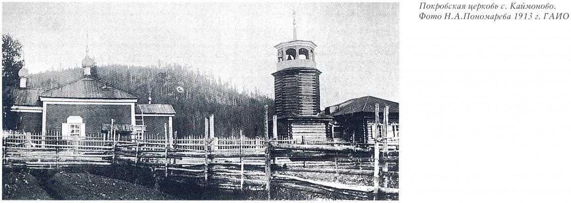 Церковь Покрова Пресвятой Богородицы, Каймоново