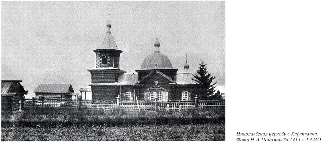 Церковь Николая Чудотворца в с. Карапчанке, Железнодорожный
