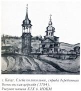 Церковь Вознесения Господня (деревянная) - Качуг - Качугский район - Иркутская область