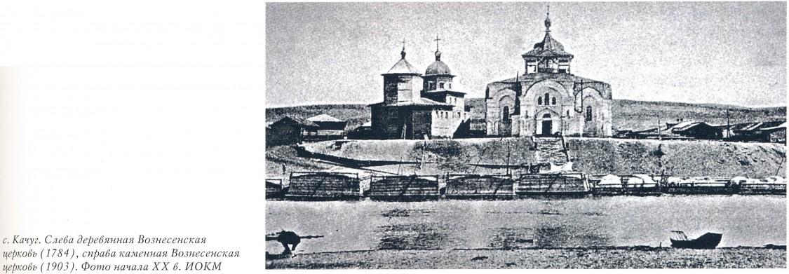 Храмовый комплекс церквей Вознесения Господня, Качуг