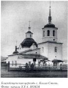 Церковь Благовещения Пресвятой Богородицы - Косая Степь - Ольхонский район - Иркутская область