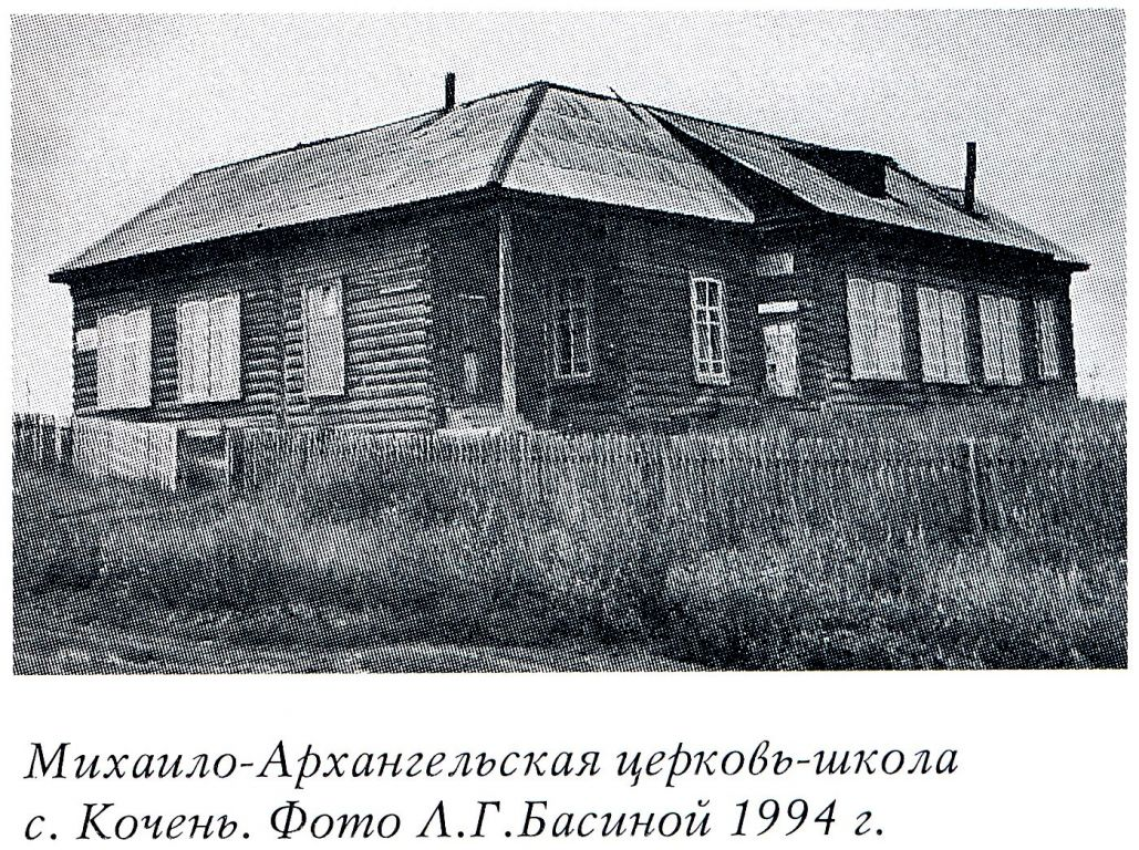 Церковь-школа Михаила Архангела, Качень