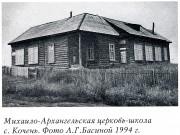 Церковь-школа Михаила Архангела - Качень - Жигаловский район - Иркутская область