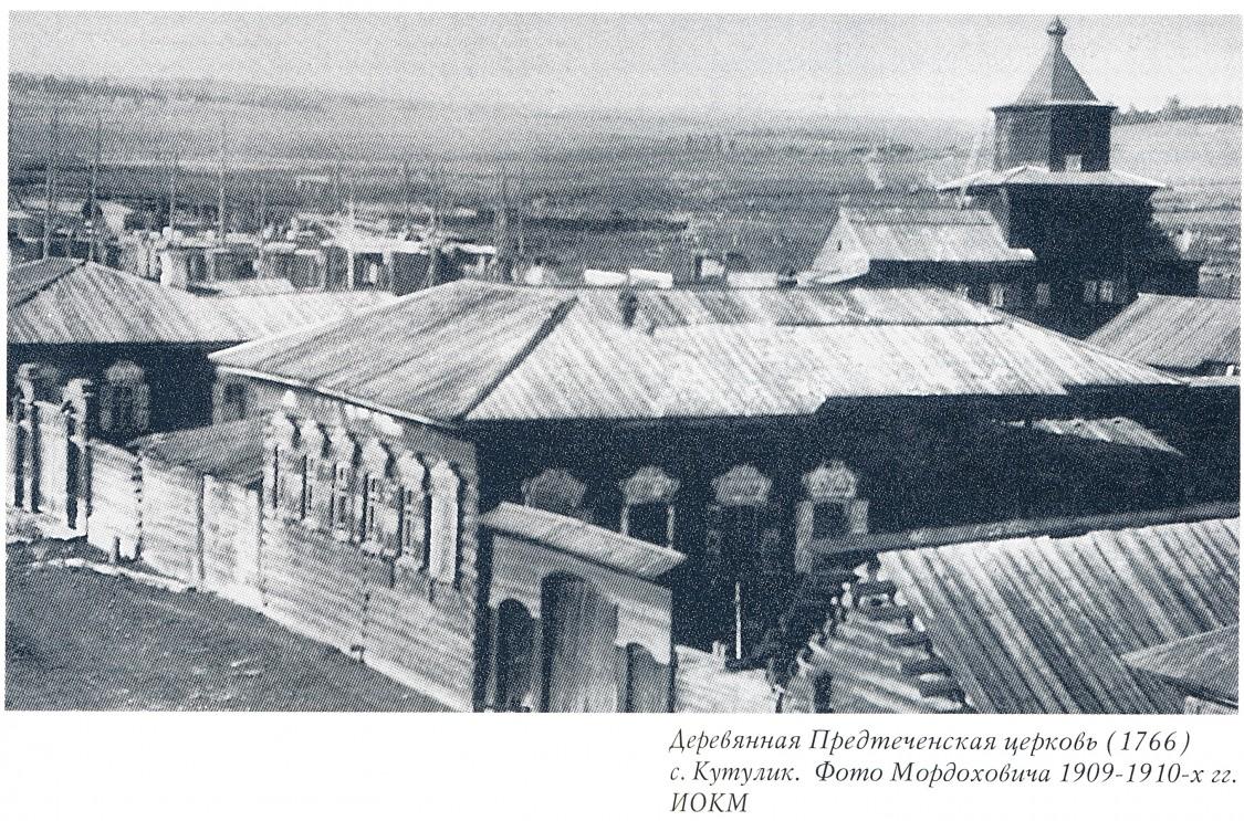 Церковь Иоанна Предтечи (старая деревянная), Кутулик