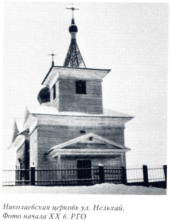 Церковь Николая Чудотворца, Нельхай