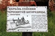 Церковь Успения Пресвятой Богородицы - Песочное - Вологодский район - Вологодская область