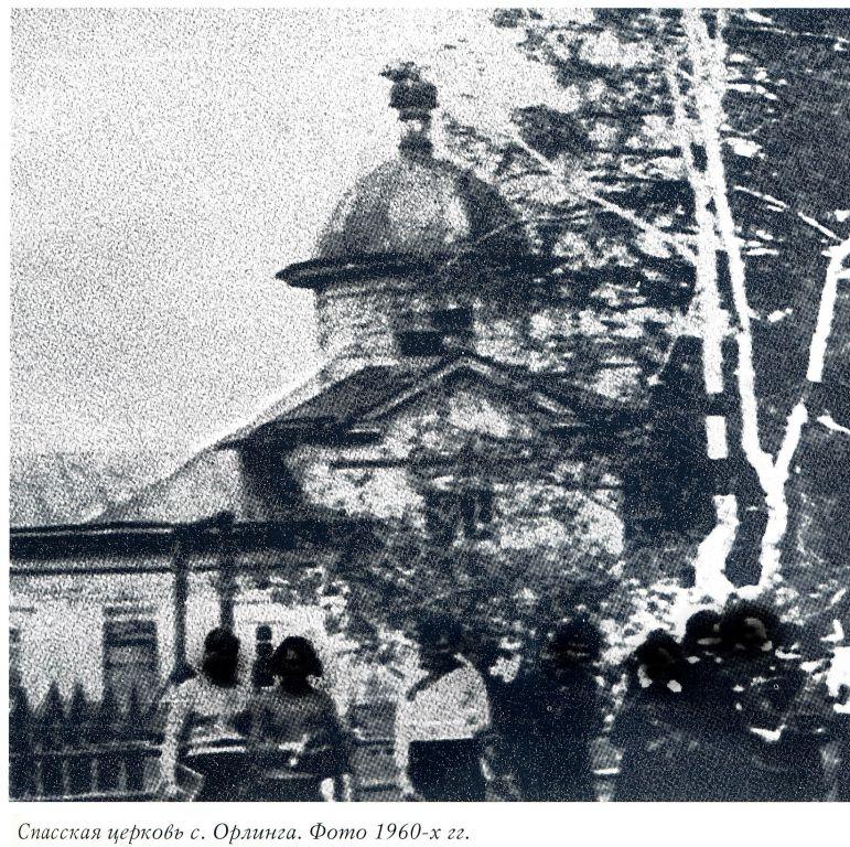Церковь Спаса Нерукотворного Образа, Орлинга