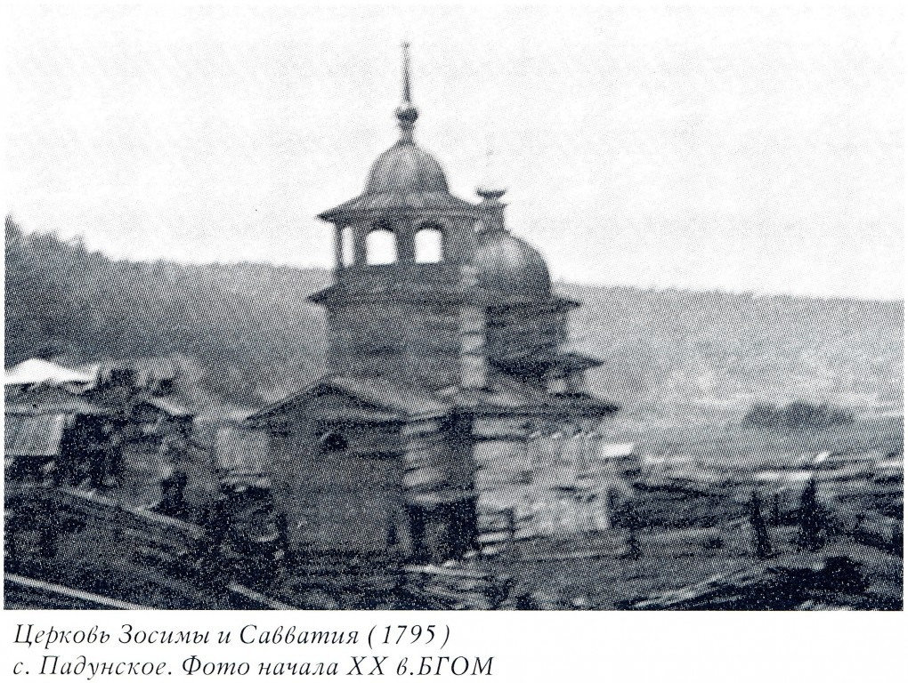 Церковь Зосимы и Савватия Соловецких (старая), Падун (акватория Братского водохранилища)