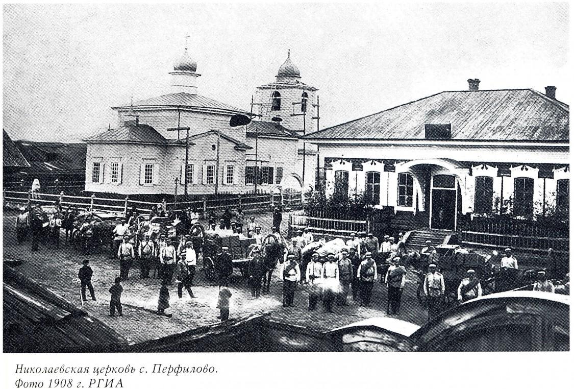 Церковь Николая Чудотворца, Перфилово