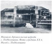 Церковь Михаила Архангела - Подволошино (Подволочное, Заволошинское) - Катангский район - Иркутская область