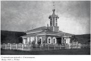 Церковь-школа Георгия Победоносца - Смоленщина - Иркутский район - Иркутская область