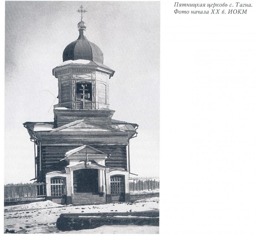 Церковь Параскевы Пятницы, Тагна