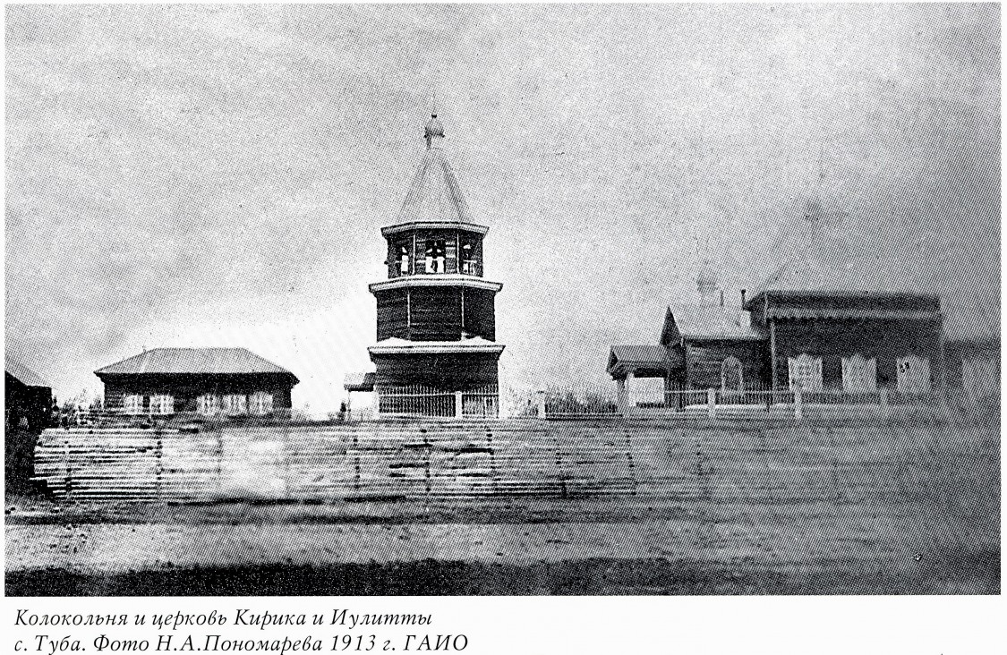 Церковь Кирика и Иулитты, Туба (акватория Усть-Илимского водохранилища)