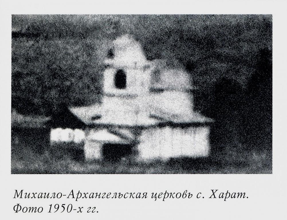 Церковь Михаила Архангела, Харат