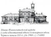 Церковь Иннокентия, епископа Иркутского на станции Иннокентьевская - Иркутск - Иркутск, город - Иркутская область