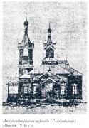 Церковь Иннокентия, епископа Иркутского (Глазковская) - Иркутск - Иркутск, город - Иркутская область