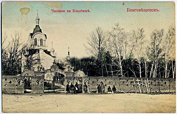 Неизвестная часовня на Вознесенском кладбище, Благовещенск