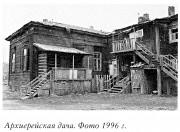 Церковь Иоанна Богослова при архиерейской даче - Иркутск - Иркутск, город - Иркутская область