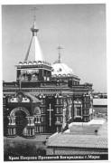 Мары. Покрова Пресвятой Богородицы, церковь