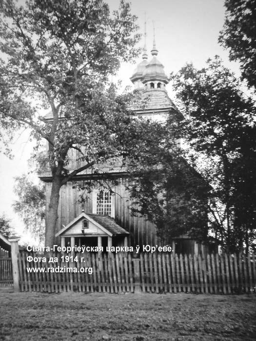 Церковь Георгия Победоносца, Юрьево
