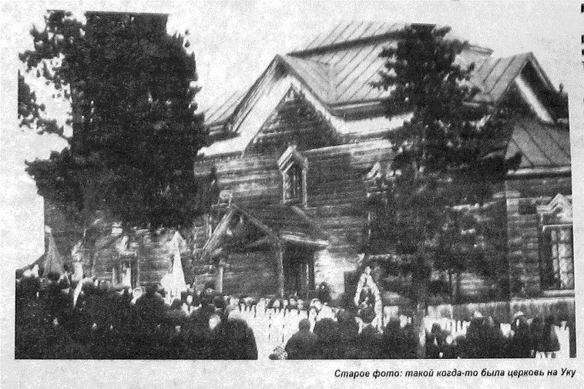 Церковь Георгия Победоносца, Ук