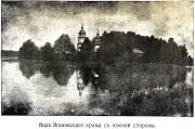 Церковь Никиты мученика - Яганово - Череповецкий район - Вологодская область