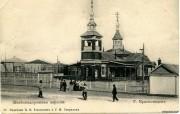 Церковь Михаила Архангела - Туркменбаши (Красноводск) - Туркменистан - Прочие страны