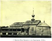 Церковь Илии Пророка на Карачаровском поле - Муром - Муромский район и г. Муром - Владимирская область