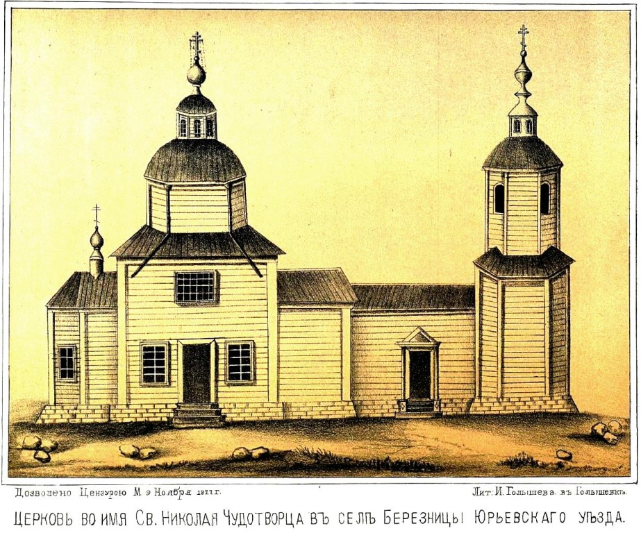 Церковь Николая Чудотворца, Березницы, урочище