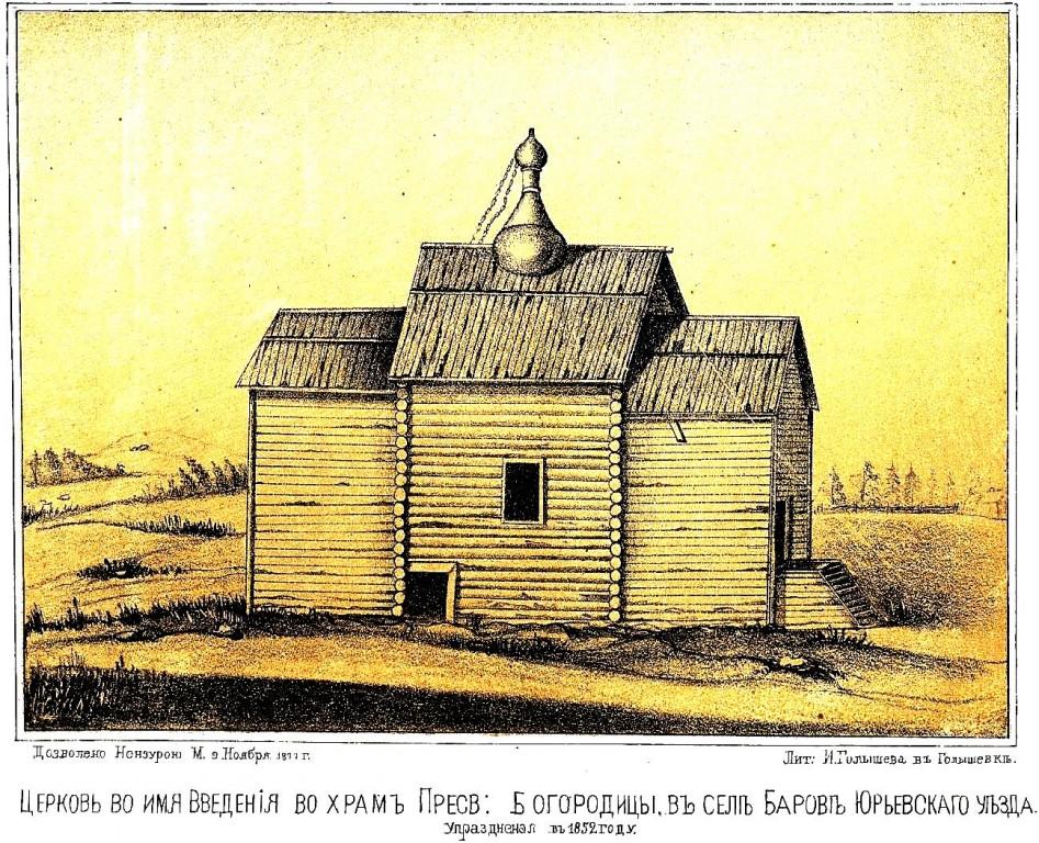 Церковь Введения во храм Пресвятой Богородицы, Большое Барово (Барово), урочище