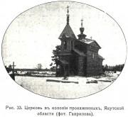 Церковь Пантелеимона Целителя при колонии прокаженных - Сосновка - Вилюйский район - Республика Саха (Якутия)