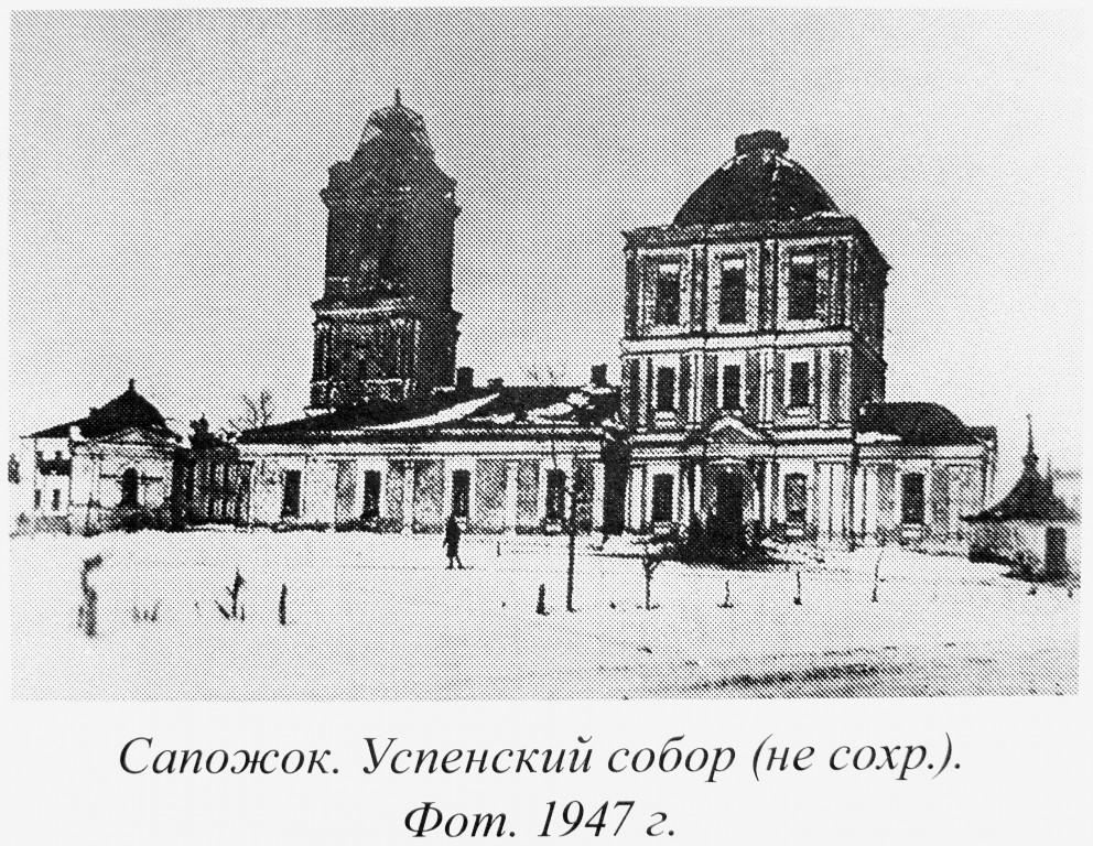 Собор Успения Пресвятой Богородицы, Сапожок