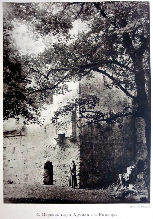 Монастырь царя Арчила в Надокре, Сионтгори