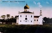 Церковь Алексия, митрополита Московского - Скерневице - Лодзинское воеводство - Польша