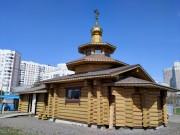 Церковь Луки (Войно-Ясенецкого) - Митино - Северо-Западный административный округ (СЗАО) - г. Москва
