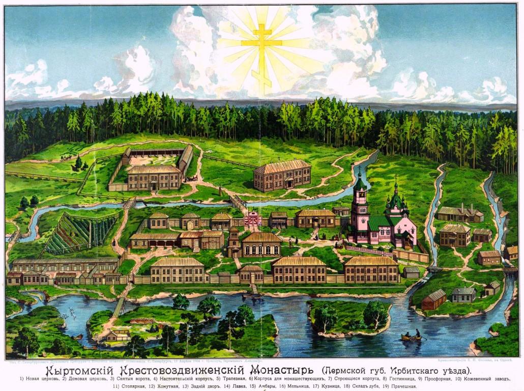 Кыртомский Крестовоздвиженский монастырь, Кыртомский Крестовоздвиженский монастырь, урочище