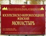 Воскресенско-Мироносицкий женский монастырь - Зубовка - Черноярский район - Астраханская область