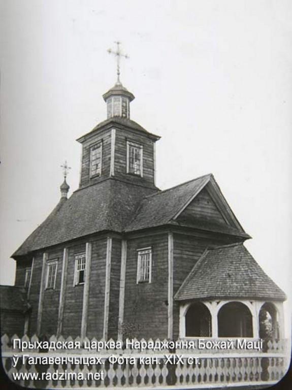 Церковь Рождества Пресвятой Богородицы, Головенчицы