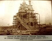 Церковь Николая Чудотворца - Ушумун - Магдагачинский район - Амурская область