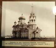 Церковь Николая Чудотворца (старая) - Свободный - Свободненский район и г. Свободный - Амурская область